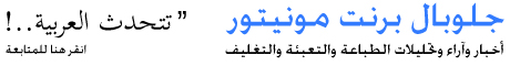 GPM arabic